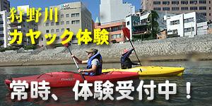 狩野川 カヤック体験受付中!